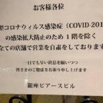 銀座クラブ営業再開予定と今後の面接対応について(6/13加筆)