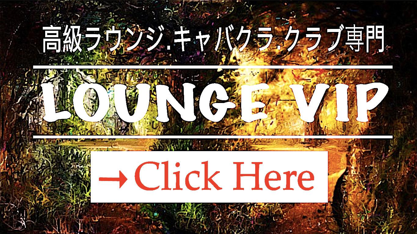 高級ラウンジ・キャバクラ・クラブ専門 LOUNGE VIP