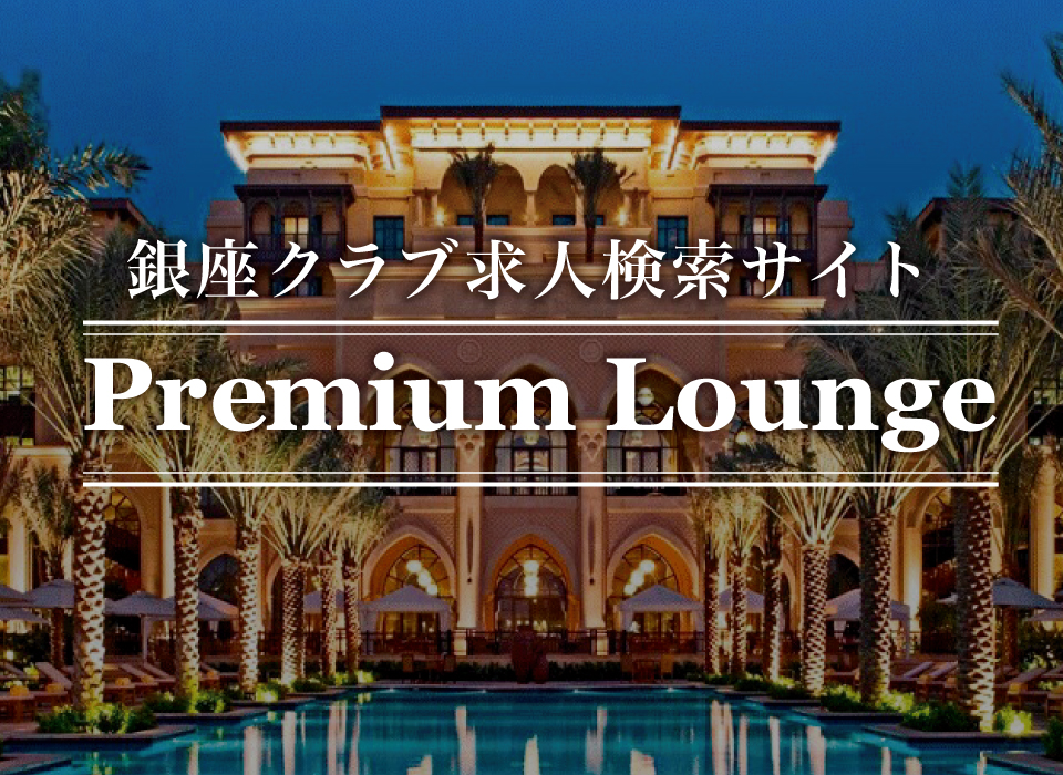 銀座クラブ求人検索サイト PremiumLounge(プレミアムラウンジ)
