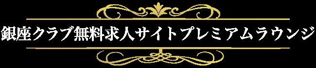 銀座クラブ無料求人サイトプレミアムラウンジ