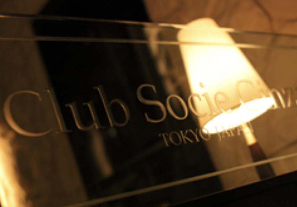 銀座の高級クラブ、ソシエの看板