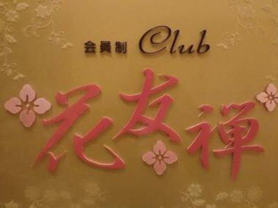 銀座クラブ花友禅の看板